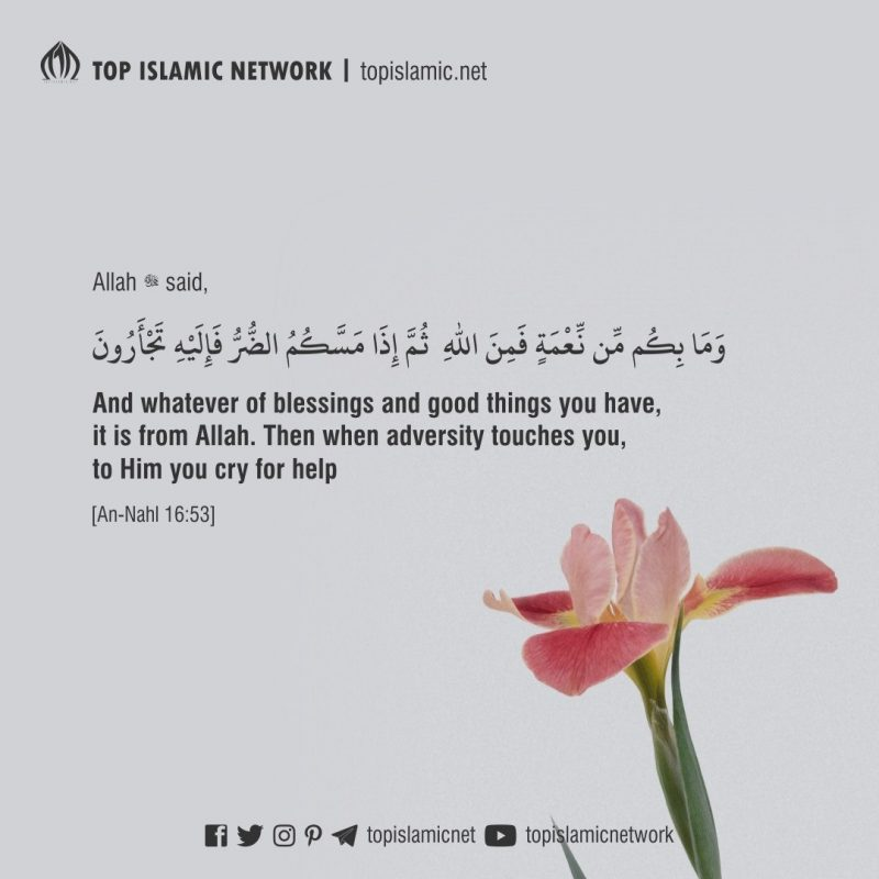 blessing from allah